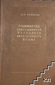 Грамматика современного турецкого литературного языка