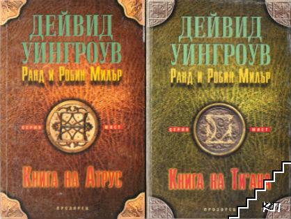 Мист: Книга на Атрус / Книга на Ти'Ана