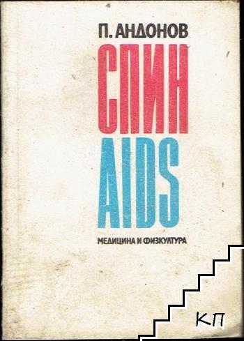 Спин. AIDS