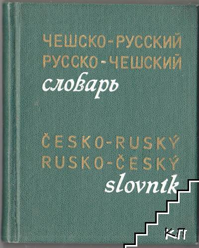 Чешско-русский / Русско-чешский словарь