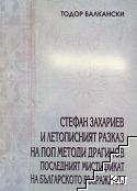 Стефан Захариев и летописният разказ на поп Методи Драгинов