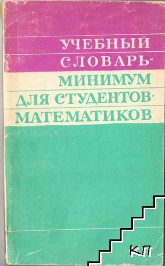 Учебный словарь-минимум для студентов-математиков