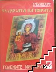 Големите мистерии. Книга 2: Чудесата на вярата