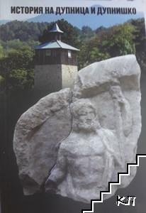 История на Дупница и Дупнишко