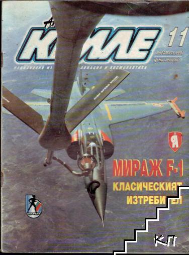 """Авиоклуб """"Криле"""". Бр. 11 / 1997"""