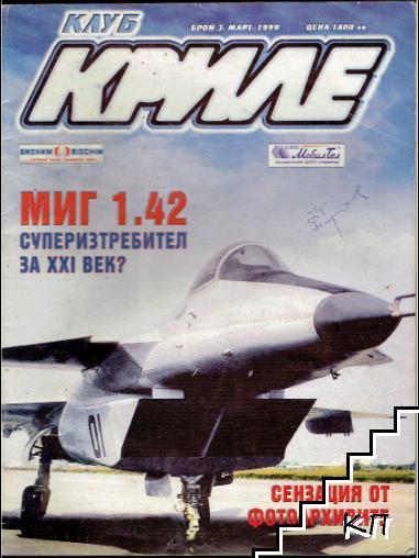"""Клуб """"Криле"""". Бр. 3 / 1999"""