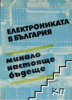 Електрониката в България