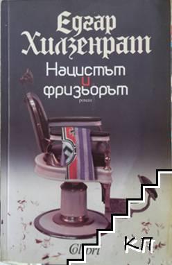 Нацистът и фризьорът