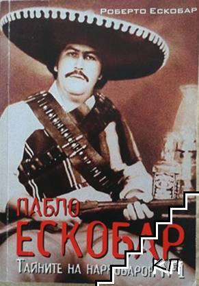 Пабло Ескобар - тайните на наркобарон № 1