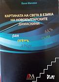 Картината на света в езика на новобългарските дамаскини
