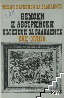 Чужди пътеписи за Балканите. Том 6: Немски и австрийски пътеписи за Балканите XVII- XVIII в