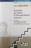 Гласове на жени в българската поезия
