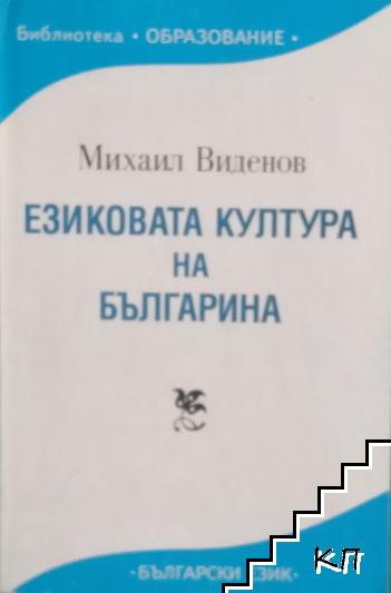 Езиковата култура на българина