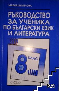Ръководство за ученика по български език и литература за 8. клас