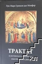 Трактат за истинската набожност към Пресветата Дева