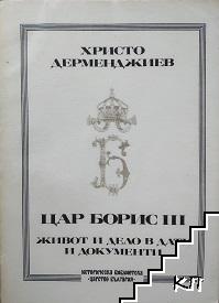 Цар Борис III
