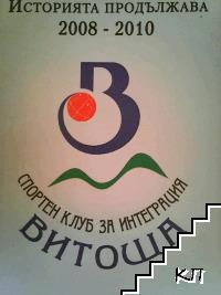 Историята продължава 2008-2010
