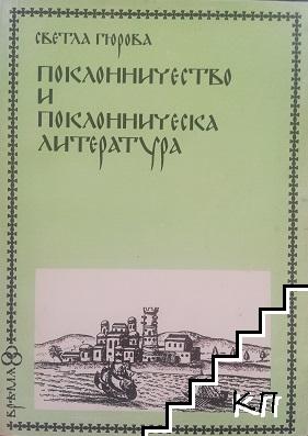 Поклонничество и поклонническа литература