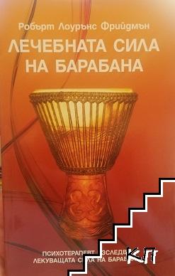 Лечебната сила на барабана