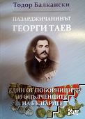 Пазарджичанинът Георги Таев