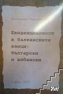 Евиденциалност в балканските езици: български и албански