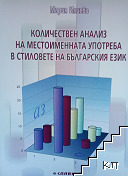 Количествен анализ на местоименната употреба в стиловете на българския език