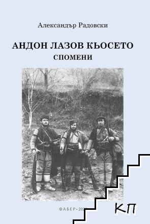 Андон Лазов-Кьосето. Спомени