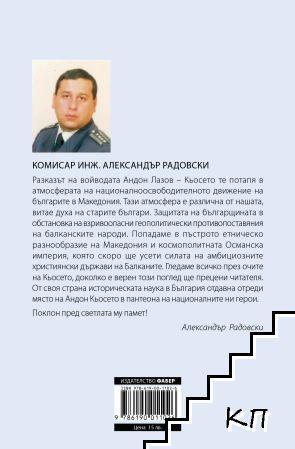 Андон Лазов-Кьосето. Спомени (Допълнителна снимка 1)