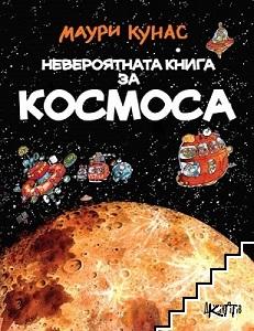 Невероятната книга за Космоса