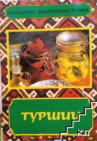 Българска нацианална кухня: Tуршии