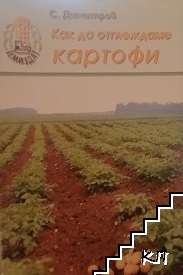 Как да отглеждаме картофи
