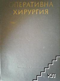 Оперативна хирургия в шест тома. Том 4
