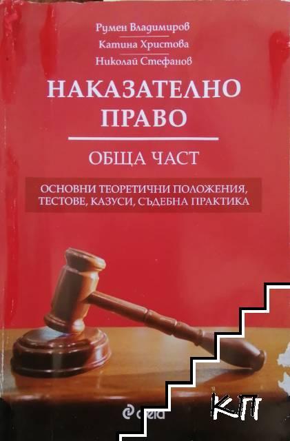 Наказателно право. Обща част