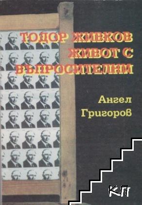Тодор Живков. Живот с въпросителни