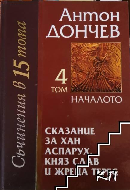 Съчинения в петнадесет тома. Том 4: Началото на нашата вечност