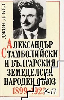 Александър Стамболийски и Българския земеделски народен съюз 1899-1923