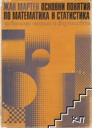 Основни понятия по математика и статистика
