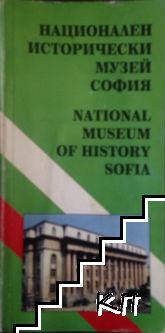 Национален исторически музей София / National Museum of History Sofia