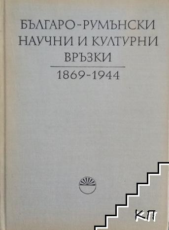 Българо-румънски научни и културни връзки 1869-1944