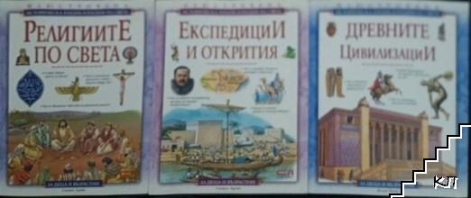 Илюстрована историческа енциклопедия на света: Религиите по света / Експедиции и открития / Древните цивилизации