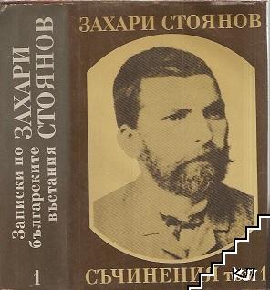 Съчинения в три тома. Том 1: Записки по българските въстания - разкази на очевидци 1870-1976