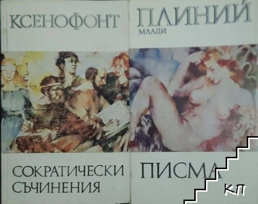 Сократически съчинения / Писма