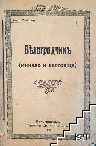 Белоградчикъ