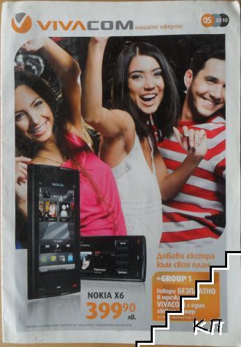 Продуктов каталог Vivacom. Бр. 5 / 2010