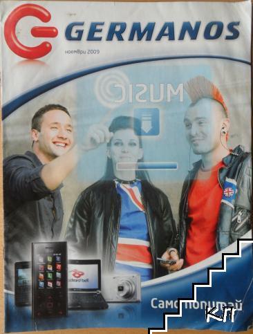 Продуктов каталог Germanos. Бр. 11 / 2009