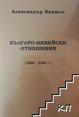 Българо-никейски отношения 1204-1261 г.