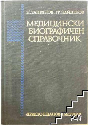 Медицински биографичен справочник