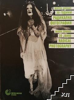30 години радикална фотография