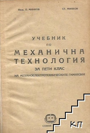 Учебник по механична технология