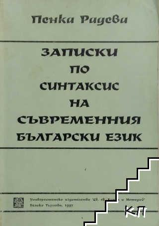 Записки по синтаксис на съвременния български език